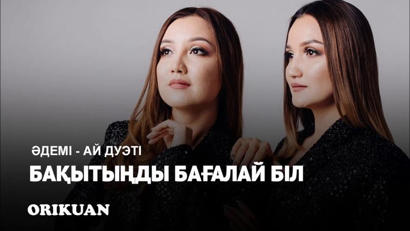 Әдемі Ай дуэті Бақытыңды бағалай біл Жаңа ән 2019