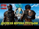 Fallout 4 NCR Доспехи Пустынного Ворона