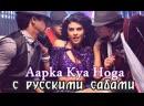 Aapka Kya Hoga (Dhanno) - Housefull (рус.суб.)