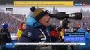 Новости на Россия 24 • Новыми жертвами допинг-скандалов стали российские биатлон и конькобежный спорт