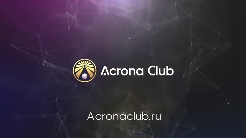 Acrona Club Как стать партнером c 7 июля 2018
