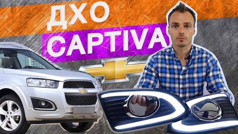 ДХО для Chevrolet Captiva 2014-2016. Ходовые огни Шевроле Каптива.