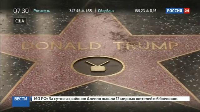 Новости на Россия 24 • Трамп вернулся на Аллею славы Голливуда