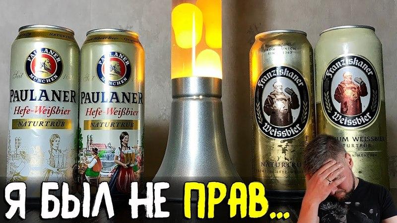 165 Оригинально пиво VS локализации для России. PAULANER и FRANZISKANER (немецкое пиво).