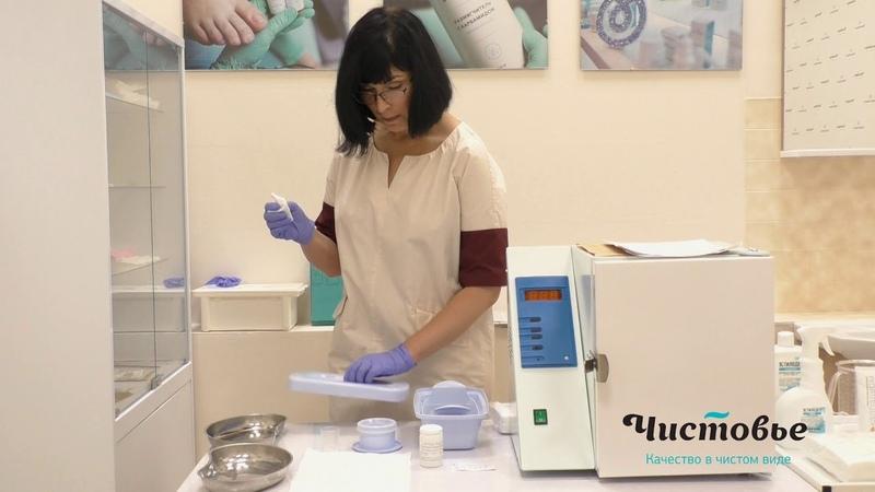 Обработка инструментов для маникюра дезинфекция, ПСО, стерилизация