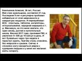 Алексей Емельянов 36 лет. Программа 90 дней и бросил курить