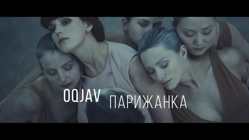 OQJAV — Парижанка (Official video)