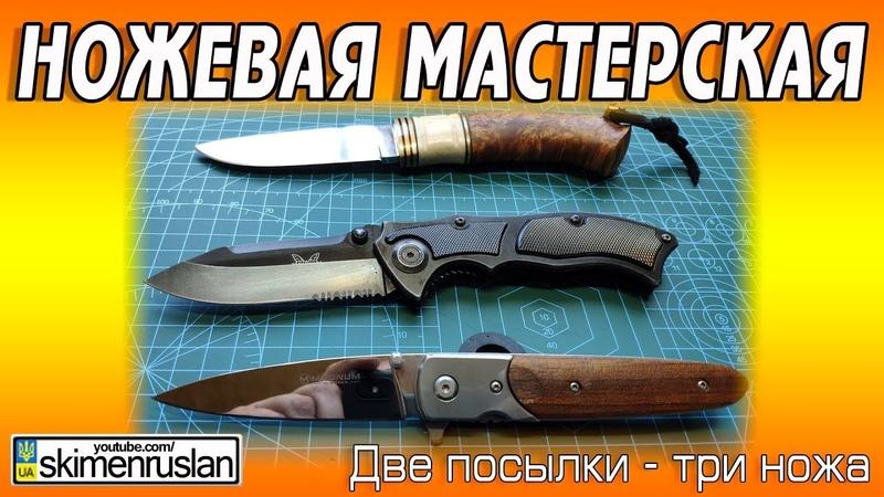 НОЖЕВАЯ МАСТЕРСКАЯ 🔪 Две посылки - три ножа