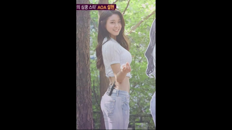 AOA - Seolhyun perfection in tight jeans and crop top
