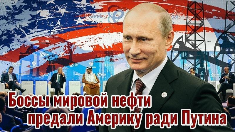 Боссы мировой нефти предали Америку ради Путина