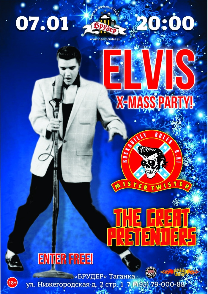07.01 Elvis X-Mass Party в Брудере!