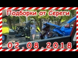 ДТП.Подборка на видеорегистратор за 02.08.2018 Август 2018