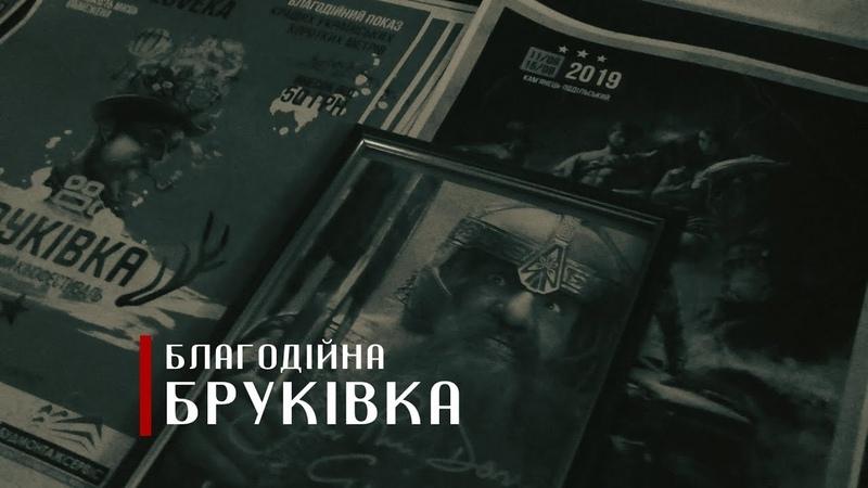 Благодійна Бруківка до Дня Святого Миколая (17.12.2018) BrukivkaFest
