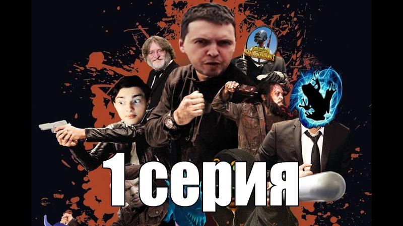 LEGENDЫЧ - 1 СЕРИЯ - Я У МАМЫ СТРИМСНАЙПЕР
