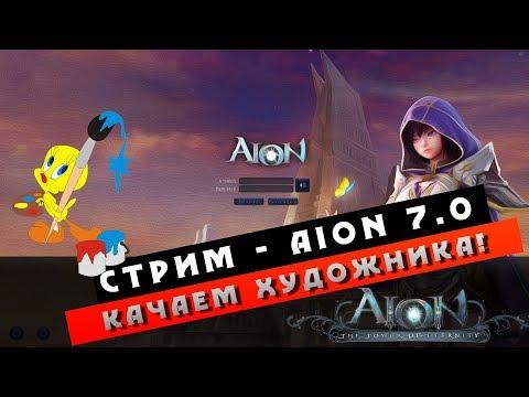 Стрим Aion 7.0 - ХУДОЖНИИК! С 1ого по 80ый ЛЕВЕЛ! Часть 1