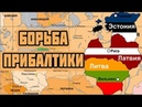 Грызня Прибалтики за трубу Литва блефует Эстония возражает а Россия ждет