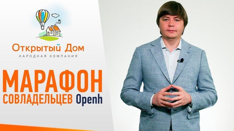 Марафон Совладельцев Openh