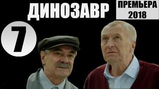 ДИНОЗАВР - 7 серия Смотреть Онлайн / Криминальная Комедия на НТВ (Сериал 2018, Русские Детективы)