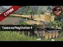 Танки на PlayStation 4 (World of Tanks stream)   WaffenCatLive