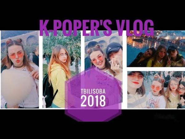 K-POP И СЛАДКАЯ ВАТА 📸 ТБИЛИСОБА 2018 /TBILISOBA 2018 кейпопер кпоп бтс влог bts