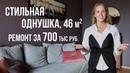 Обзор однокомнатной квартиры, 46 кв.м. Ремонт за 700 тыс. руб. Дизайн интерьера
