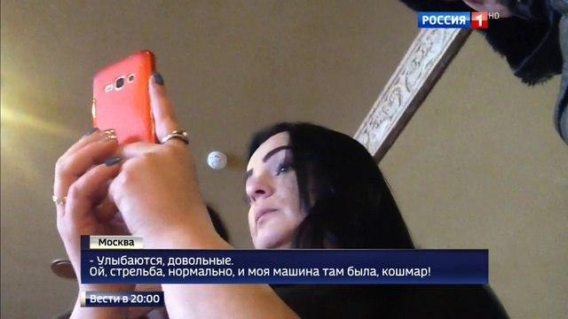 Вести 20:00 • Безработный с автоматом устроил переполох в Москве: ему грозит до 5 лет лишения свободы