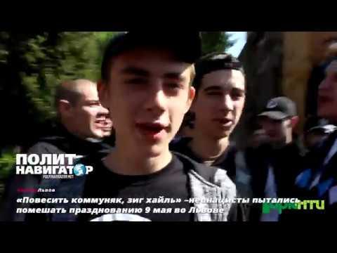 «Повесить коммуняк, зиг хайль» – неонацисты пытались помешать празднованию 9 мая во Львове. Опубликовано: 10 мая 2018 г.