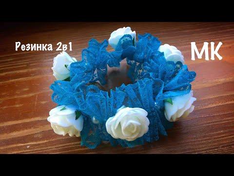 Универсальная резинка из кружева 2 в 1 МК Алена Хорошилова Канзаши Tutorial diy flower ribbon bow