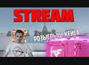 Stream | CrossFire | Катаю в топ-100 розыгрыш кейса
