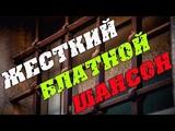 ЖЕСТКИЙ ШАНСОН - ШИКАРНЫЕ БЛАТНЫЕ ПЕСНИ - Блатняк 2018