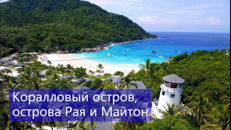 Острова Корал Рача и Майтон с Пхукета Цены Отзывы Авитип