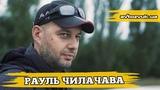 Рауль Чилачава - о Евробляхах, Оружии и реалиях украинского Авторынка