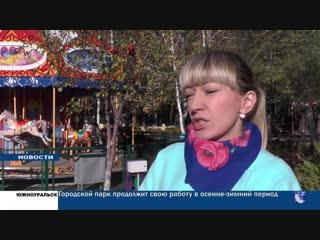 Городской парк в Южноуральске продолжит работать в осенне-зимний период