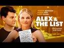 Alex The List (2018) Official Trailer