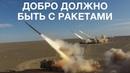 КОНТРОЛЬНЫЙ ВЫСТРЕЛ ПУТИНА В НАТОВЩИНУ война сша нато против россии сравнение новое оружие россии