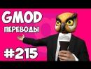 Михакер Garrys Mod Смешные моменты перевод 215 - КТО ХОЧЕТ СТАТЬ МИЛЛИОНЕРОМ Гаррис Мод Sandbox