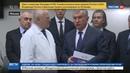 Новости на Россия 24 • Топ-менеджеры Роснефти пожертвуют 266 миллионов на борьбу с раком