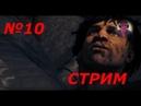 Прохождение Watch Dogs 2 №10. Сложность - Реалистичная. СТРИМ.