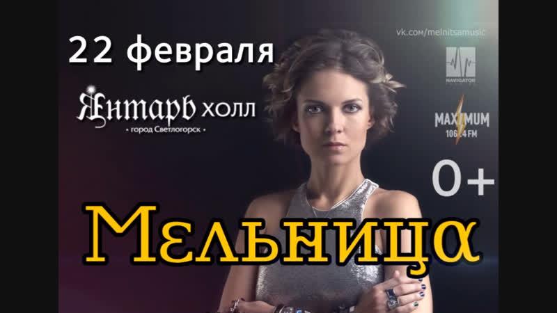 Мельница | 22 февраля, пт. | Янтарь-холл - Видео-афиша