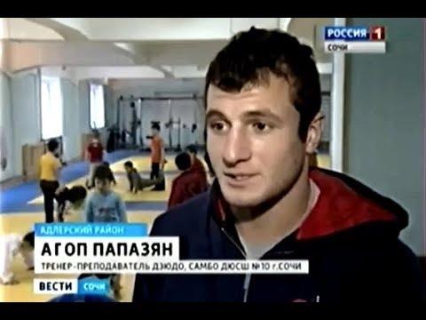 Тренер Папазян Агоп Ованесович в репортаже Вести Сочи 2013 года