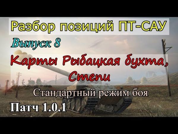 [World of Tanks] Разбор позиций ПТ-САУ на картах Степи и Рыбацкая бухта [патч 1.0.1] 8