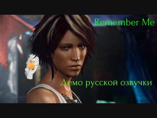 Remember me (демо русской озвучки)