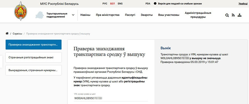 "МВД запустило сайт, на котором можно ""пробить"" автомобиль по VIN"