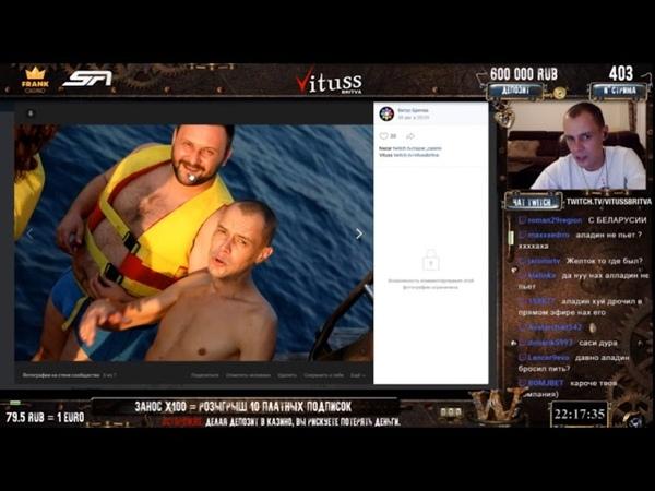 Витус Бритва показывает фотки с Дня рождения 27августа