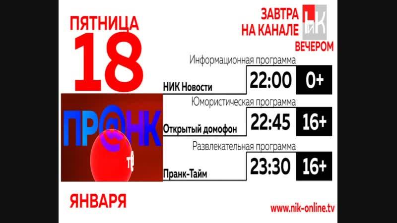 Музыка на канале, программа передач на 18 января и конец эфира (НИК ТВ, 17.01.2019)