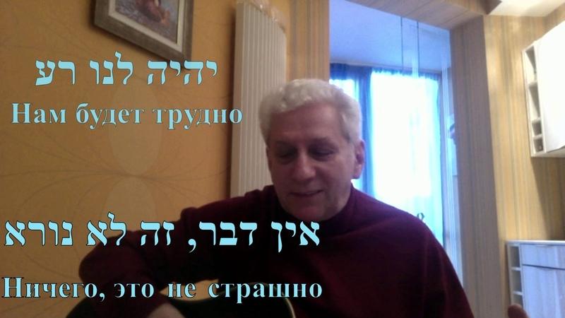 Лучшая песня на иврите: Я И ТЫ АНИ ВЕ АТА Геннадий Крейнин для школы Успешный иврит