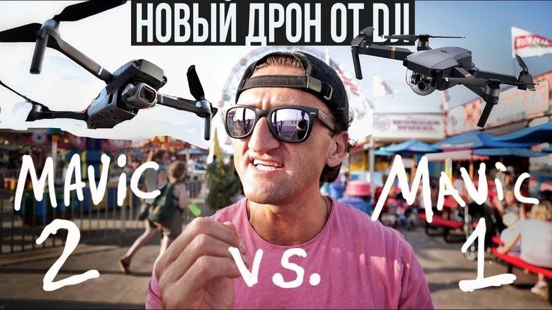DJI MAVIC 2 PRO ZOOM vs MAVIC 1 Обзор и сравнение новых дронов Кейси Найстат