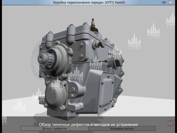 Тренажер «Ремонт КПП автомобиля КАМАЗ»