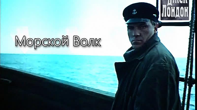 тизер [сериала] Морской Волк /1990