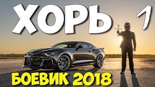 БОЕВИК 2018 СНЕС ВОРОВ ** ХОРЬ ** Русские боевики 2018 новинки HD 1080P